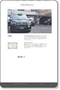 東京タクシー無線グループ 大輝交通株式会社|会社案内