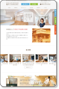 http://tanabe-home.co.jp/