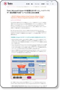 microsoft hyper-vの仮想化サポート