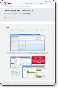 vmware web clientで運用を簡素化するなら