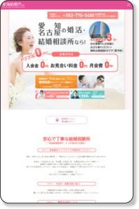 名古屋の結婚相談所【東海結婚相談サービス】 | 低料金で婚活・お見合いが可能