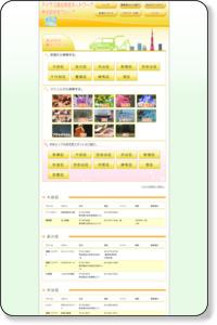 お出かけ観光スポット|アイラス福祉移送ネットワーク 東京都中央グループ