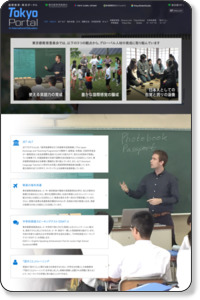 Tokyo Portal for International Education(国際教育・東京ポータル)