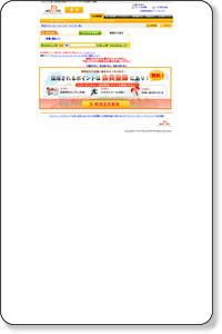 ビューティ 癒し求人情報-群馬総社周辺 - アルバイト・バイト/正社員求人情報の451039in東京