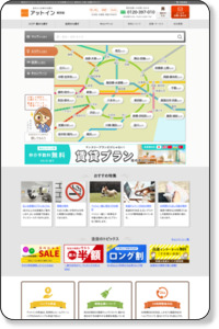 光熱費コミコミ、東京のマンスリーマンション探すならアットイン!