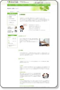 東京足立病院の心理相談室|精神科専門病院