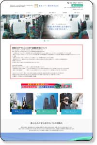 東京の送迎・観光バスなら運転士も募集中の東京シティ観光株式会社