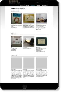 心理療法|東京医療心理カウンセリングセンター