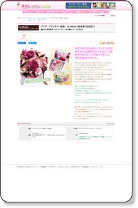 プリザーブドフラワー教室 at Mellia - 習い事、レッスン、を東京で行う【東京レッスン.com】 - フラワー・ペット フラワーデザイン・アレンジメント プリザーブドフラワー ブーケ