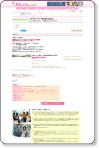 セラピスカレッジ - 体験レッスン - 習い事、レッスン、を東京で行う【東京レッスン.com】 - 癒し・健康・心理 セラピスト カラーセラピー 心理カウンセラー・心理学