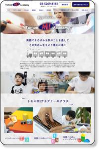 東京 新宿 そろばん教室(塾)幼児教室 | そろばんと英語を通じて英才教育