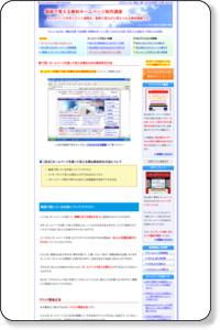 ホームページを使って収入を得る具体的な方法