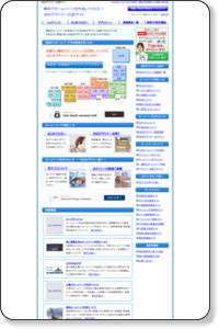 無料でホームページ作成!WEBデザイナー比較