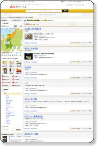 グルメ 新潟県 新潟市中央区 - OCNタウンページ