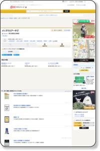 メンズウエアータゴ (台東区|紳士服店) - インターネット電話帳ならgooタウンページ