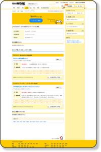 WonderGOO 江戸川台店のアルバイト・バイト求人情報|【タウンワーク】でバイトやパートのお仕事探し
