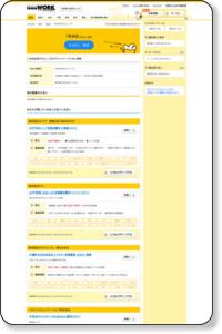 渋谷区社会福祉事業団渋谷区美竹の丘・しぶやのアルバイト・バイト求人情報|【タウンワーク】でバイトやパートのお仕事探し
