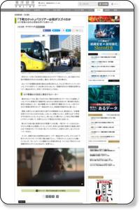 「下町ロケット」バスツアーは何がスゴイのか | 旅・趣味 | 東洋経済オンライン | 経済ニュースの新基準