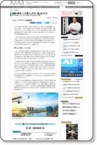 独断!東京一「子育てしやすい街」はどこか | 街・住まい | 東洋経済オンライン | 経済ニュースの新基準