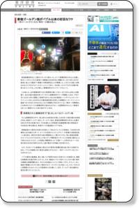 新宿ゴールデン街がバブル以来の好況なワケ | 政策 | 東洋経済オンライン | 経済ニュースの新基準