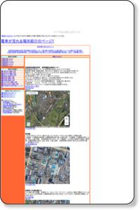 電車が見える場所と新幹線が見えるポイントのページ