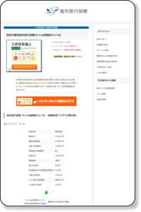 http://travel.adia.jp/