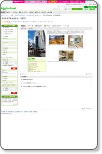 サウナカプセルホテル コア21 詳細情報 【楽天トラベル】