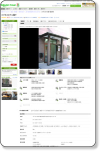 ビジネスホテル福千 詳細情報 【楽天トラベル】