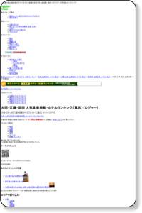 楽天トラベル:大田・江津・浜田 人気温泉旅館・ホテルランキング(風呂)(レジャー)