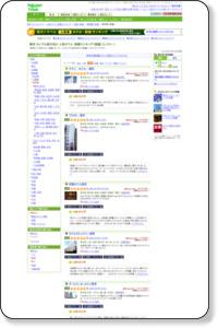 楽天トラベル:東京 カップル旅行向け 人気ホテル・旅館ランキング(部屋)(レジャー)