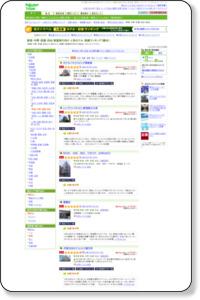楽天トラベル:新宿・中野・杉並 家族旅行向け 人気ホテル・旅館ランキング(総合)