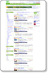 楽天トラベル:新宿・中野・杉並 友達旅行向け 人気ホテル・旅館ランキング(総合)