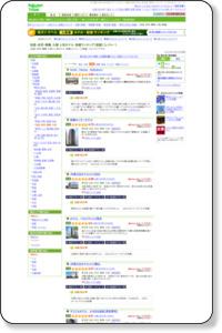 楽天トラベル:池袋・赤羽・板橋・練馬 人気ホテル・旅館ランキング(部屋)(レジャー)