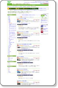 楽天トラベル:東京23区内 家族旅行向け 人気ホテル・旅館ランキング(総合)(レジャー)