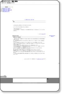 心理 カウンセラー 富山 県: 心理 カウンセラー 電話 募集