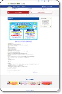 http://tsite.jp/cp/index.pl?xpg=PCIC0102&cp_id=5046
