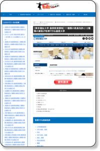 東京福祉大学 教育学部 教育学科 通信教育課程 | 通信大学への資料請求 教員免許の取れる通信大学一覧