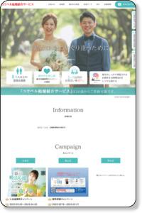 広島・福山の結婚相談所|平安閣結婚紹介サービス