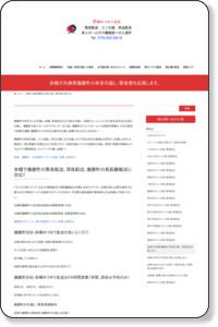 赤帽 兵庫県播磨町の引越し・緊急便 赤帽ゆうゆう急送(24時間営業)