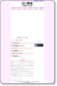 佐賀県の四柱推命 〜全国の占い屋〜