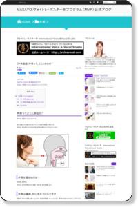 http://voicevocal.com/masayoblog/vocalcords1/
