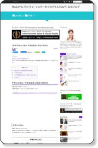 http://voicevocal.com/masayoblog/vocalcords3/