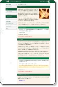 シェービング:ブライダルエステと美容鍼灸 東京世田谷二子玉川vvB