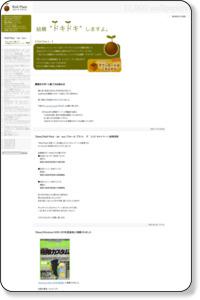インターネット壁紙チェンジャー - Wall Plant