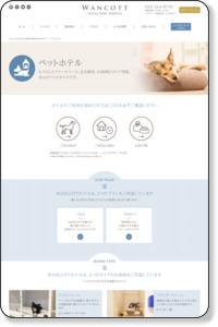 横浜のペットホテルWANCOTTは24時間スタッフ常駐で安心
