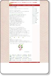 カウンセリングの領域 - 千葉県船橋市の心理カウンセリング 女性の為のカウンセリングルーム「私の居場所」