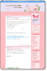 ウィメンズカウンセリング京都☆  スタッフblog