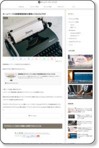 ホームページの新着情報更新を簡単にするCGI/PHP | ホームページの作り方