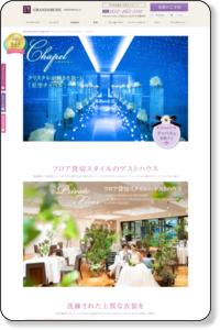 名古屋市で最高の結婚式場、グランダルシュウェディングヒルズ