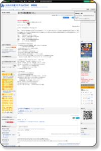 おかやま路面電車まつり - 公共の交通ラクダ(RACDA) 事務局 - livedoor Wiki(ウィキ)
